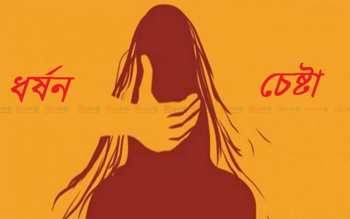 Shatakantha_rape_attempt