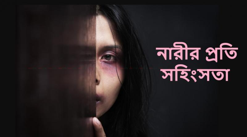 নারীর প্রতি সহিংসতা.shatakantha