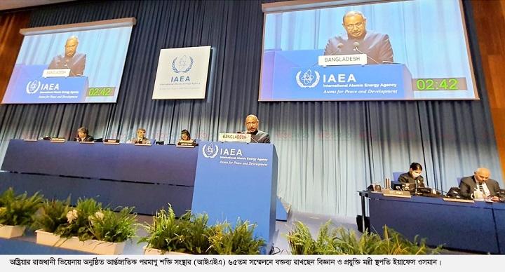 IAEA sommalon